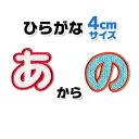 【4cmサイズ】ひらがなワッペン 「あ〜の」入園 入学に最適!/アップリケ/名前ワッペン/文字ワッペン/簡単アイロン接着!