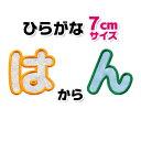 【大きいタイプ】ひらがなワッペン 「は〜ん」(7cmサイズ)入園 入学に最適!/アップリケ/名前ワッペン/文字ワッペン/簡単アイロン接着!