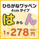 【4cmサイズ】ひらがなワッペン 「は〜ん」入園 入学に最適!/アップリケ/名前ワッペン/文字ワッペン/簡単アイロン接着!