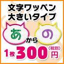 【大きいタイプ】ネコ型 ひらがな文字ワッペン 「あ〜の」入園・入学に最適!/アップリケ/お名前ワッペン 02P10Jan15