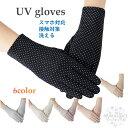 UV手袋 夏 紫外線対策 接触予防 接触冷感 スマホ対応 洗える シンプルなドット