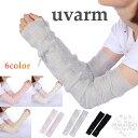 ショッピングスマートフォン UVアームカバー 夏 紫外線対策 接触冷感 スマホ対応 洗える