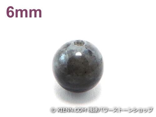 パワーストーン天然石ビーズ粒売り ラルビカイトAAAA6ミリ 仕事運 ハンドメイド・手作りアクセサリー用 (11664)