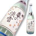 ●出羽桜 本醸造 春の淡雪 720ml