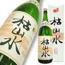 ● 出羽桜 本醸造古酒 枯山水 1800ml 燗酒 = 安酒ではありません。本物のお燗をぜひお試し下さい。熟成した甘味が感じられる三年古酒【..