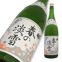 ● 出羽桜 本醸造 春の淡雪 しぼりたて本生 1800ml スッキリ飲みやすくて食事と楽しめ