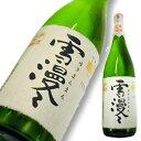 ● 幻の酒が定価で買えます! 一カ所2本以上送料無料! 出羽桜 大吟醸 雪漫々(ゆきまんまん)1800ml