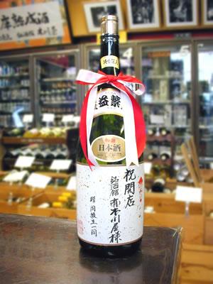 ● 【送料無料】初孫 純金箔入 祝ビン 益益繁盛...の商品画像