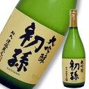 ●初孫 大吟醸 720ml