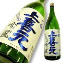 ● 上喜元 吟醸 吟風(ぎんぷう) 限定品 1800ml