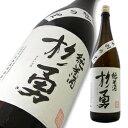 ● 杉勇 純米酒 出羽の里 1800ml 飲み飽きしないほんのちょっとだけ贅沢な日常酒【楽ギフ_のし宛書】【楽ギフ_メッセ入力】