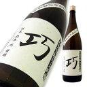 ● 杉勇 大吟醸 雫取り原酒「巧」 超限定品 720ml 杜氏