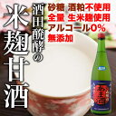 酒田醗酵 超なめらか 米麹甘酒 720ml 【山形県】