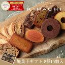 焼菓子ギフト 8種15個入【送料無料】【パティスリー