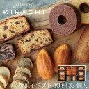 焼菓子ギフト 10種32個入【パティスリー キハチ】【送