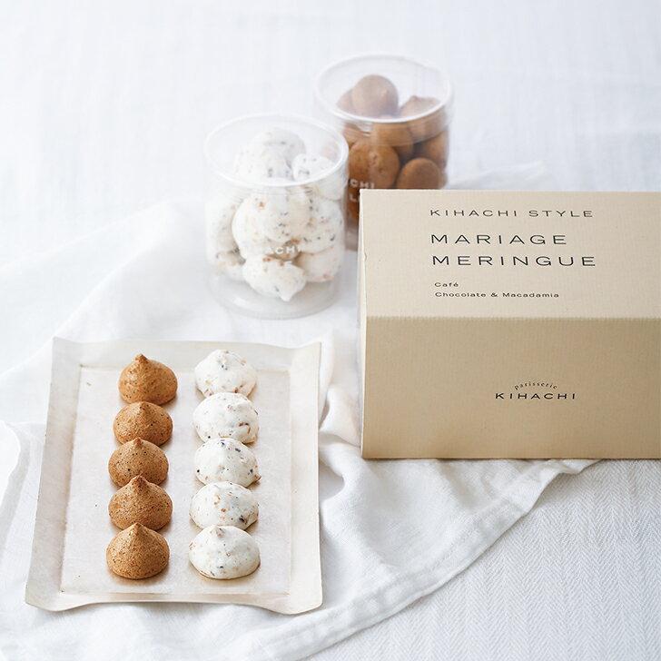 マリアージュムラング【パティスリー キハチ】【メレンゲ菓子・焼き菓子・手土産】