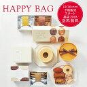 Happy Bag【数量限定・福袋・送料無料】【パティスリー キハチ】