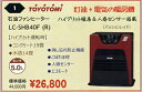 スペシャル情熱セール 2016TOYOTOMI石油ファンヒーターLC-SHB40F(R)