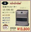 スペシャル情熱セール 2016TOYOTOMI石油ファンヒーターLC-32G(S)