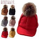 子供帽子 ベビーハット ベレー帽 キャップ 裏ボア 毛玉付き 無地 赤ちゃん帽子 女の子 男の子 暖か 防風 防寒 ファッション 可愛い 新作