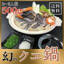幻の高級魚 本クエ鍋セット 500g 2〜3人前 クエ 鍋 ...