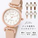 腕時計 レディース 「ニッケルフリーシンプルデザインウォッチ」 金属アレルギー対応 ピンクゴールド Plaisir プレジール 革 肌に優しい [1年間のメーカー保証付き] [メール便送料無料]