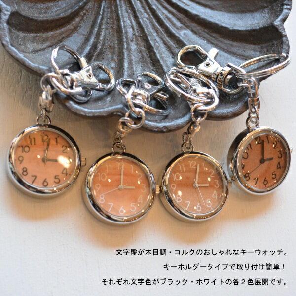 時計 キーホルダー 懐中時計 レディース 「コ...の紹介画像2