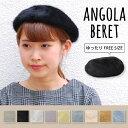 アンゴラ ベレー帽 レディース「アンゴラ混ファーベレー帽」 ベレー ファー かわいい ミックス 帽子 おしゃれ 大人 上品 ふわふわ 華やか パーティー [メール便のみ送料無料]
