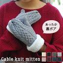 手袋 ミトン レディース ニット 裏地ボア 暖かい かわいい プレゼント ケーブル編み てぶくろ ノルディック 無地 シンプル 防風 防寒 寒さ対策 保温 ふわふわ もこもこ [メール便送料無料]