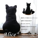 シルエットクッションアリス 抱き枕 クッション ぬいぐるみ アリス ネコ 黒猫 かわいい リラクゼーション インテリア ポリエステル 癒し ギフト プレゼント [メール便不可]