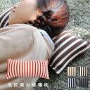 低反発 枕 お昼寝枕 まくら チップウレタン ストライプ 睡眠 昼寝 腰当 クッション デスクチェア 携帯 ミニ ピロー [メール便不可]