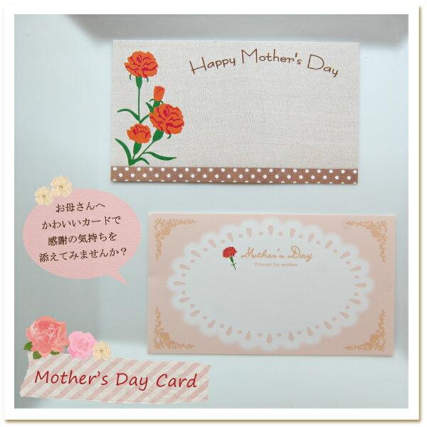 キートス母の日用メッセージカード・フリーメッセージも記入できます【*ご希望の方は商品と一緒にご購入下さい*】