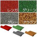 【送料込】 ゴムクッションマット厚さ5mm カラー:レンガ・ブラウン・グリーン・グレーゴム・ラバー・ゴムタイヤチップ