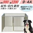 犬のサークル 4枚組パネルセット【アルミ製 9-4A 屋根なし】高さ900×W1200×D1250mm屋外 室内 兼用 安心の国内生産