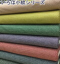 和柄生地 鹿の子 柄 いろは小紋シリーズ 和調 和柄 布