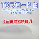 【tc ブロード 白 生地】大特価(112cm幅)T/Cブロード生地 白 1m単位特価 【あす楽対応】