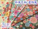 シーチング 和柄生地 着物風 流水に彩り花 4色 【和柄 生地 布地】