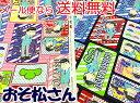 【メール便の送料無料】 おそ松さん 2016 キャラクター生地 オックス 【あす楽対応】 05P03Sep16
