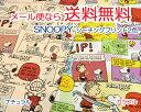 【メール便の送料無料】 スヌーピー (SNOOPY) PEA...