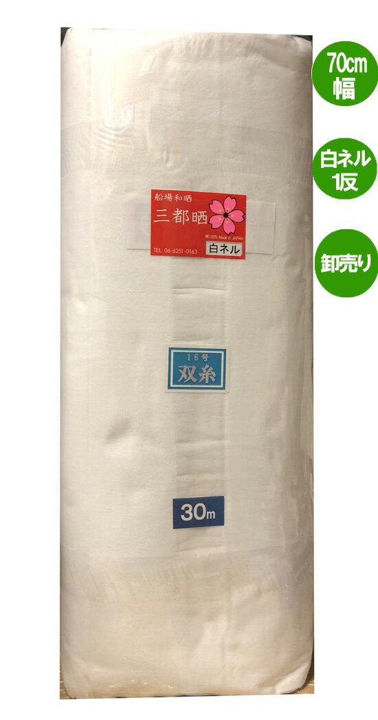 【送料無料】600番 白ネル1反(約30m) 卸売り 特価 二巾(70cm)16号 双糸 02P05Nov16