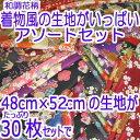 和調花柄きもの風の生地がいっぱいアソートセット30枚 【マラソン】 05P03Sep16