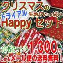 【メール便のみ送料無料】クリスマス生地のトライアルHappyセット10枚 02P05Nov16