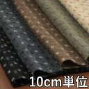 ウール【48620】【柄物】【ウール生地】カラー全3色【 10cm単位 切り売り】【ウールガーゼドット柄】48620 ☆ジャケットやスカート ワンピース 帽子やストールなど小物にも