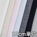 レーヨン【62280】【無地】【合繊生地】カラー全6色【10...