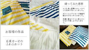 【HINODEYAオリジナル】日本製。綿100%の6重ガーゼ生地【ホワイト/生成り】50cm単位【I_906】【50cmまでネコポス(メール便)発送可】【10P18Jun16】