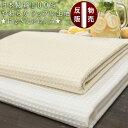日本製綿100%やわらかく、しっかりしたワッフル生地反物手作り|マスク|タオル|パジャマ|ルームウェア|布ナプキン|寝間着|ハンカチ|寝具|ケット|シーツ|手芸|材料|定番|コットン|ハチス|スタイ|
