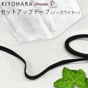 KIYOHARA Suncoccohセットアップテープ5mm幅1m入り黒/サンコッコー/ソーイング/テープ/芯地/清原/SUN52-02/ノーズワイヤー/ブラック