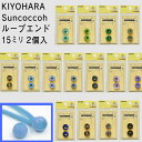 KIYOHARA Suncoccohループエンド15ミリ/2個/27色/入園入学|清原|日本製|バッグ|ナイロン|ベビー小物|ハンドメイド|附属|副資材|手作り|かばん|手芸|ボタン