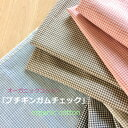 「オーガニックコットンプチギンガムチェック」1.0Mカット済み販売 みんなに愛される素朴カラー6色