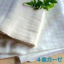 なめらかなクリームタッチ天使の肌触り『4重ガーゼ』Kiji Storeオリジナル